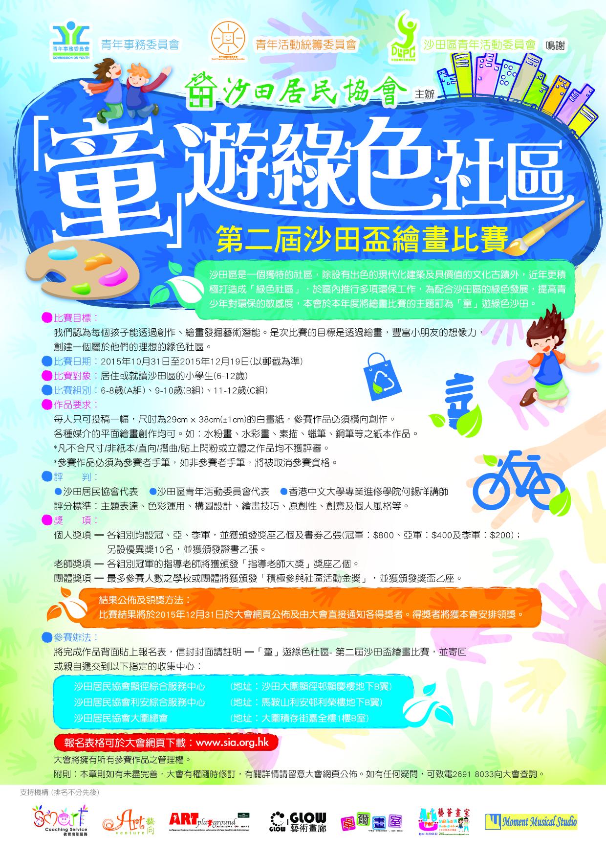 童遊綠色社區